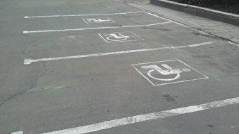 Места для парковки для инвалидов