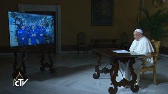 Папа Римский поговорил с космонавтами на МКС