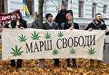 Акция в Киеве с требованием легализации легких наркотиков