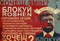 Блокирование Roshen Петра Порошенко