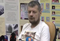 Мосийчук. Видео