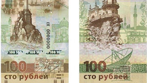 Запрещенные в Украине российские рубли