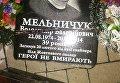 Вандалы в Киеве разбили мемориальную плиту героя Небесной сотни