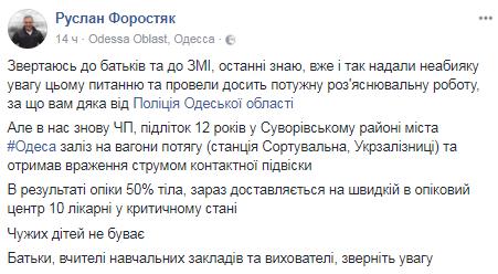 Одесский школьник забрался напоезд иобжег половину тела— трагичные каникулы