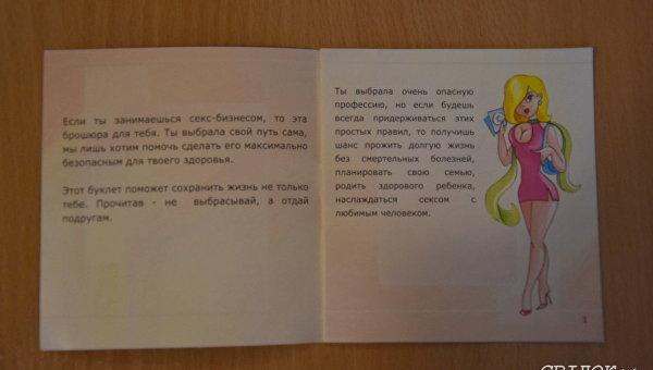 Брошюры с правилами безопасности для девушек, занимающихся секс-бизнесом, в одной из школ Николаева