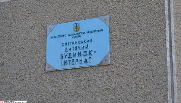 Снятинский интернат в Ивано-Франковской области