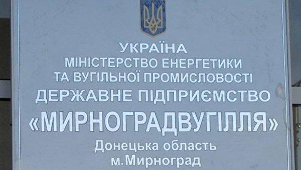 Госпредприятие Мирноградуголь (Красноармейскуголь)