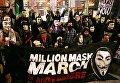 Акция протеста Марш миллиона масок в Лондоне
