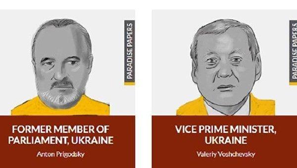 Два гражданина Украины фигурируют в новых оффшорных бумагах