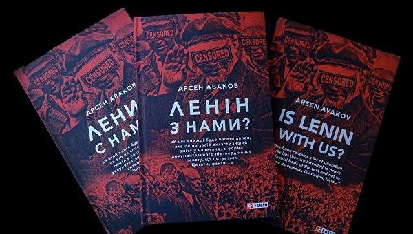 Книга Арсена Авакова Ленин с нами?
