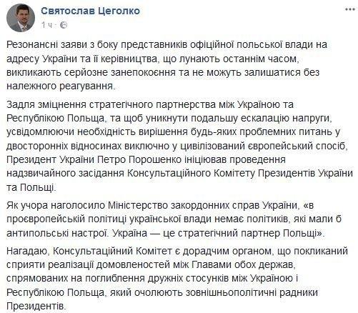 Польша может объявить Вятровича личностью нон-грата,