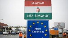 Венгерская граница