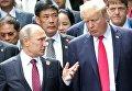 Президент РФ Владимир Путин и президент США Дональд Трамп перед совместным фотографированием лидеров экономик форума Азиатско-Тихоокеанского экономического сотрудничества (АТЭС)