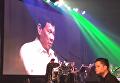 Президент Филиппин Родриго Дутерте спел по требованию Трампа. Видео