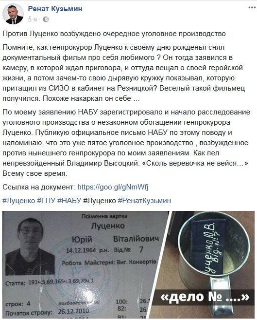 Все-таки возможно, обогатился: На генерального прокурора Украины завели уголовное дело