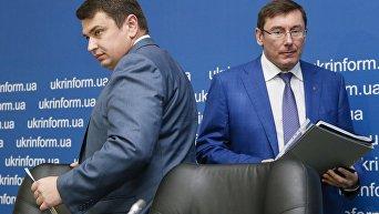 Директор НАБУ Артем Сытник и генеральный прокурор Юрий Луценко на совместной пресс-конференции в Киеве