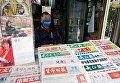 Торговцы газетами в Шанхае протестуют против сокращения киосков