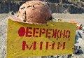Разминирование в Донбассе. Архивное фото