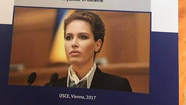 Доклад в ОБСЕ