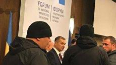 Блокирование Форума национальных меньшинств в Киеве
