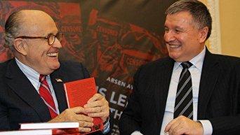 Экс-мэр Нью-Йорка Рудольфо Джулиани и глава МВД Украины Арсен Аваков. Архивное фото