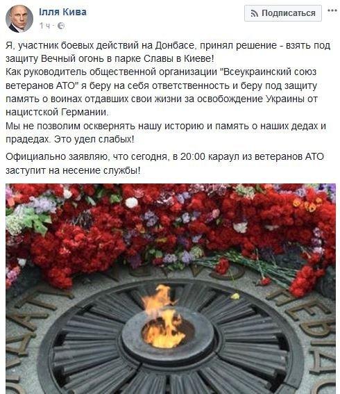 Кива обязался организовать охрану бессрочного огня вКиеве