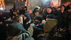 Столкновения полиции и митингующих в центре Киева