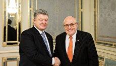 Петр Порошенко и советник президента США, экс-мэр Нью-Йорка Рудольф Джулиани