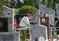 Посещение кладбищ