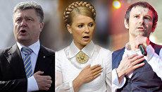 Порошенко, Тимошенко, Вакарчук. Рейтинг кандидатов