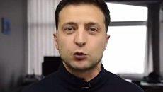 Обращение Зеленского. Видео