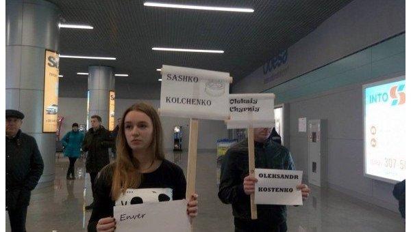 Акция в поддержку украинских политзаключенных в аэропорту Одессы