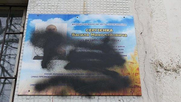 В Запорожье осквернили мемориал героя Небесной сотни