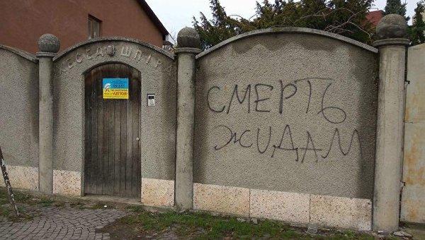Экстремистский призыв на стене еврейской организации