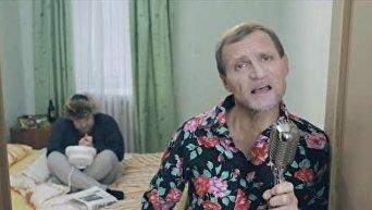 Чоткий Паца feat. Олег Скрипка - ЗИМА ПРИЙДЕ