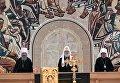 Открытие Архиерейского собора РПЦ