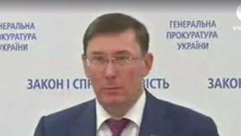 Брифинг генпрокурора Луценко по ситуации с НАБУ. Видео