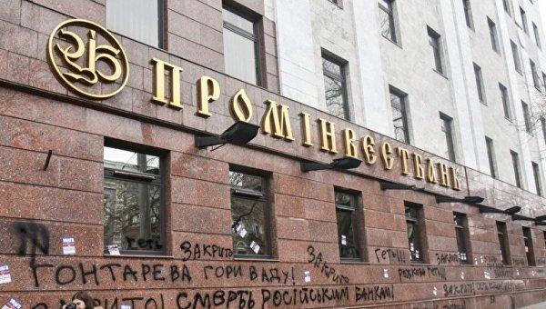 Горьков: ВЭБ рассчитывает реализовать Проминвестбанк в предстоящем году