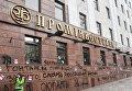 Офис Проминвестбанка после акции протеста против российских банков в Украине