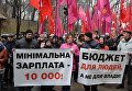 За европейский социализм. Митинг под Кабмином