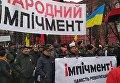 Марш за импичмент Порошенко. Видео