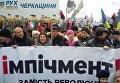 Марш за импичмент Порошенко, организованный Саакашвили 3 декабря 2017