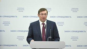 Брифинг Юрия Луценко