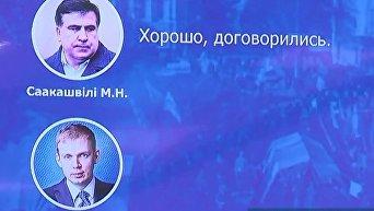 Генпрокуратура обнародовала аудиозапись разговора якобы Саакашвили и Курченко. Аудио