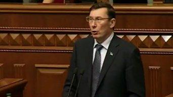Выступление Юрия Луценко в Верховной Раде