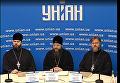 Пресс-конференция УПЦ