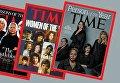 Time назвал человеком года женщин, первыми рассказавших о сексуальных домогательствах