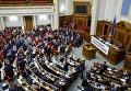 Принятие Верховной Радой государственного бюджета на 2018 год