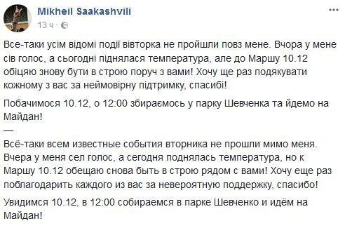 Киев: Саакашвили объявил, что заболел, однако квоскресенью поправится