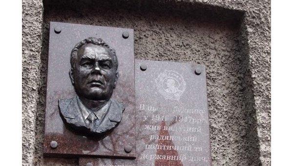 Вцентре Запорожья пропала мемориальная доска Брежневу
